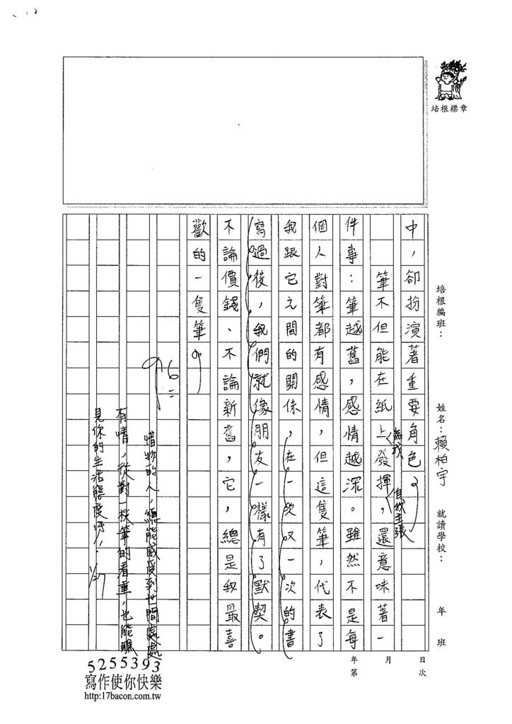 105WH04賴柏宇 (2)
