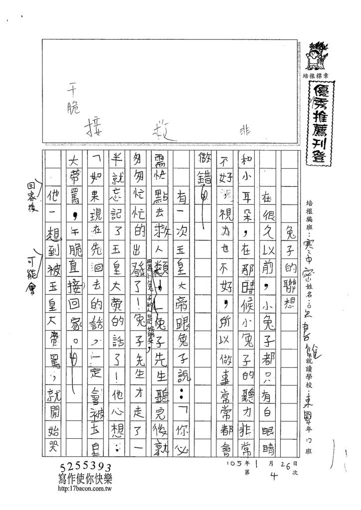 105WM04吳書維 (1)
