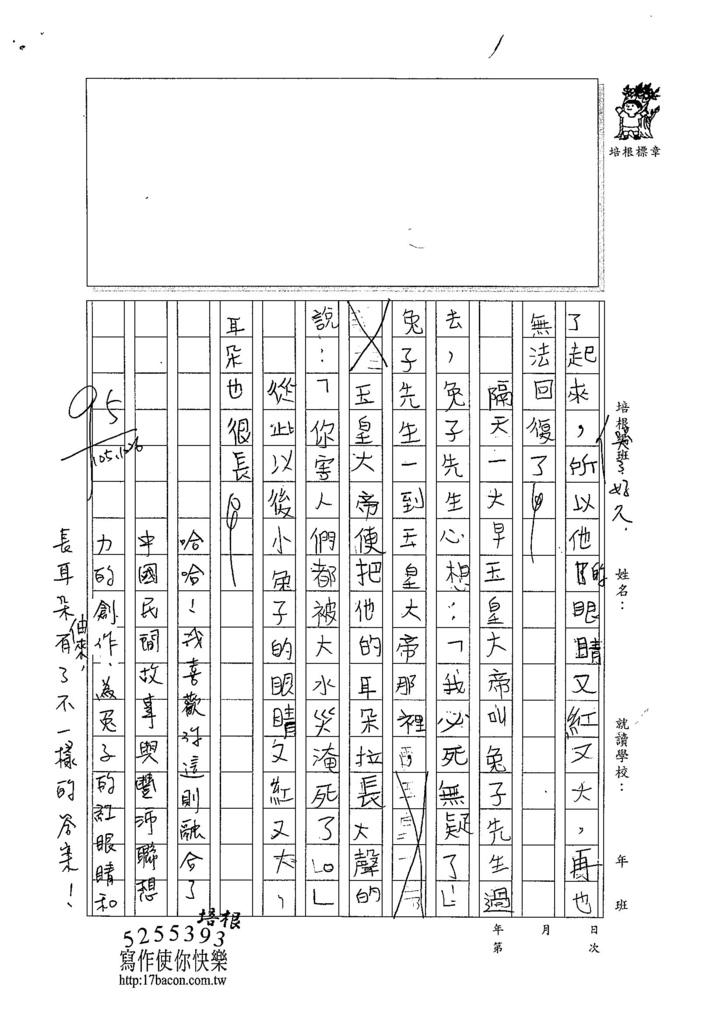 105WM04吳書維 (2)