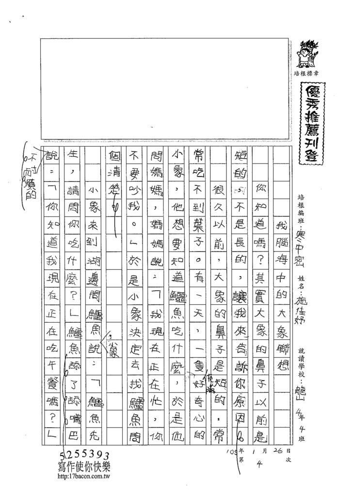 105WM04施佳妤 (1)