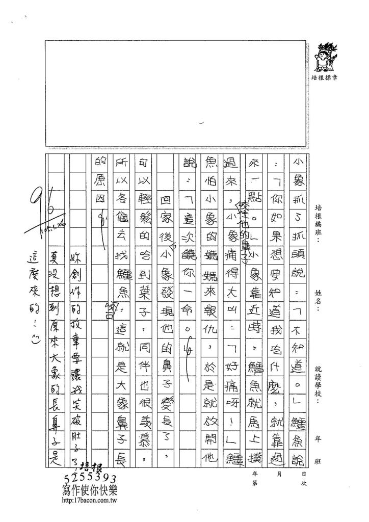 105WM04施佳妤 (2)