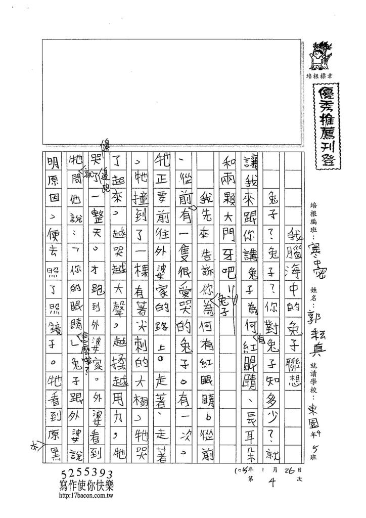 105WM04郭耘真 (1)