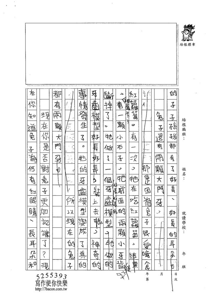 105WM04郭耘真 (3)