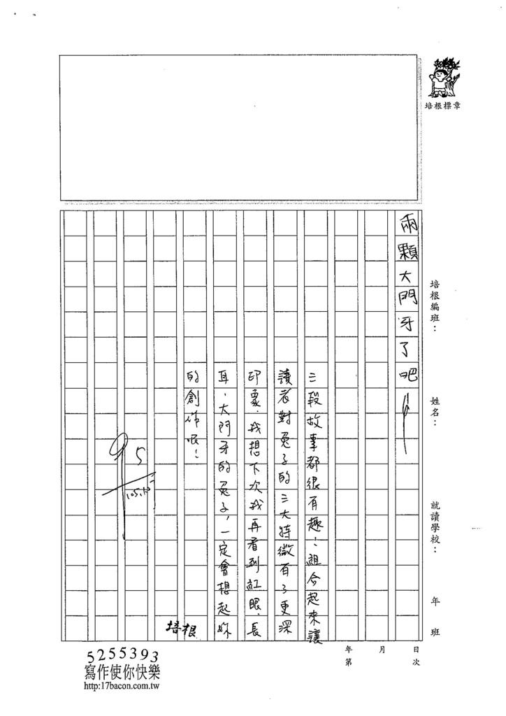 105WM04郭耘真 (4)