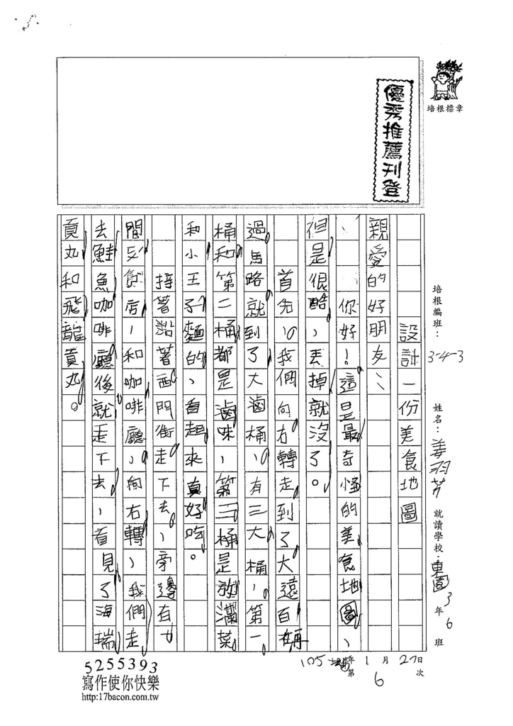 104W3306姜羽芹 (1)