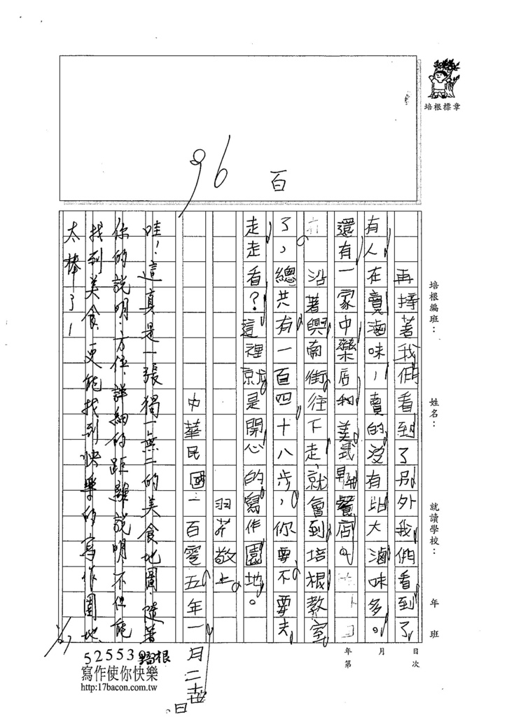 104W3306姜羽芹 (2)