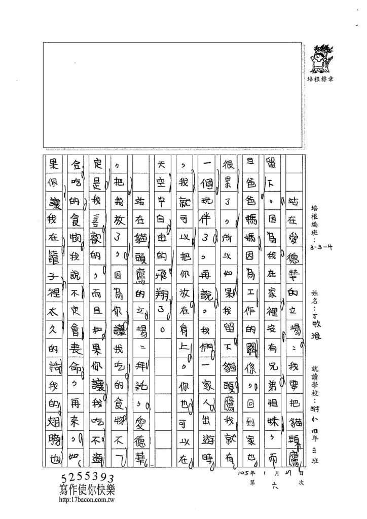 104W4306丁牧淮 (2)