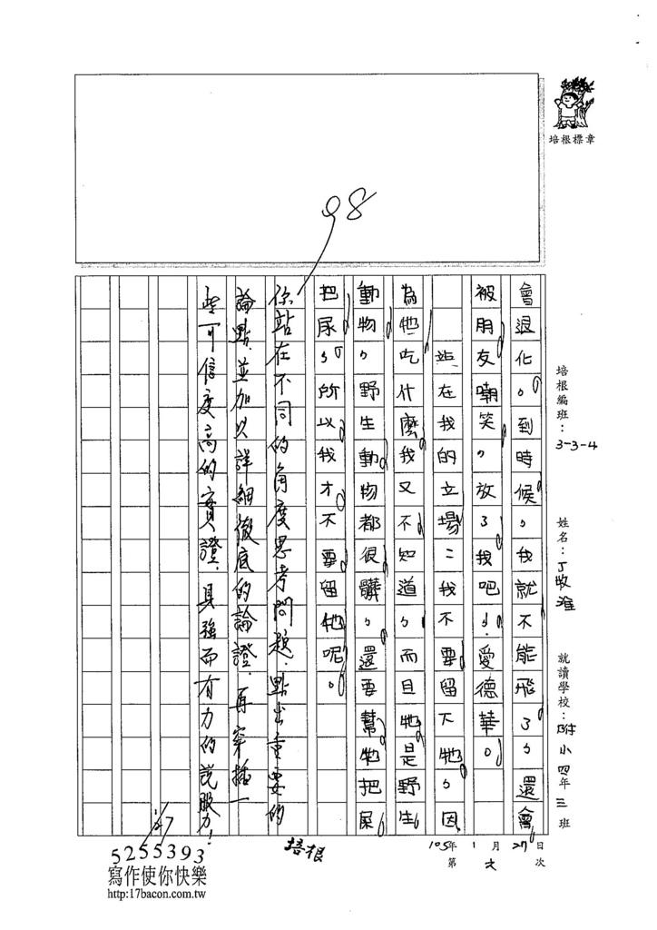 104W4306丁牧淮 (3)