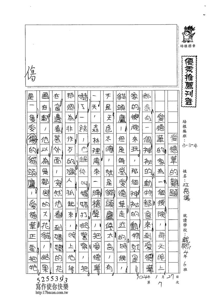 104W4306江亮儀 (1)