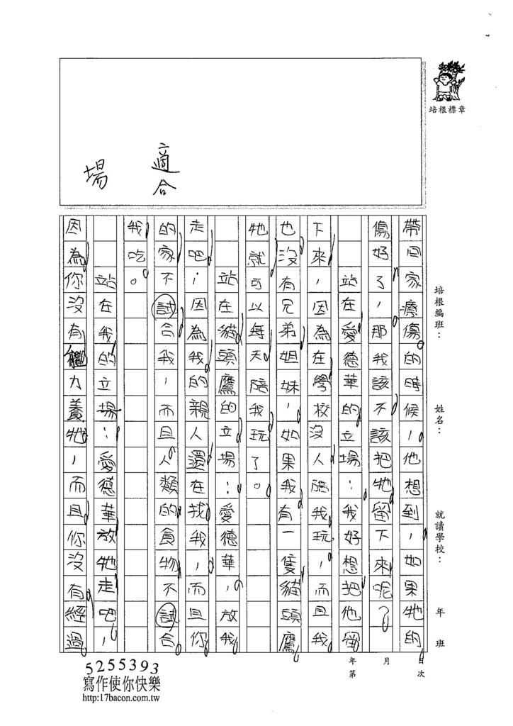 104W4306江亮儀 (2)