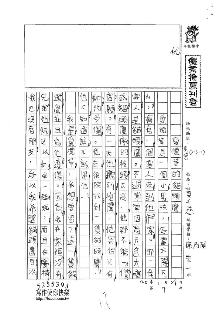 104W4306黃千慈 (1)