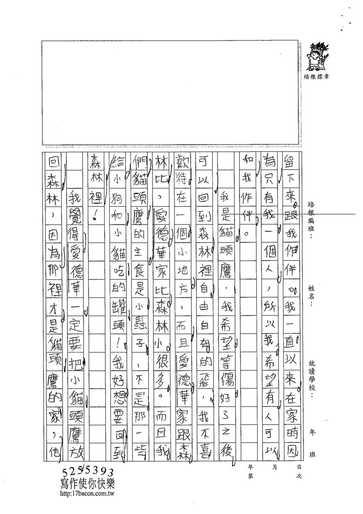 104W4306黃千慈 (2)