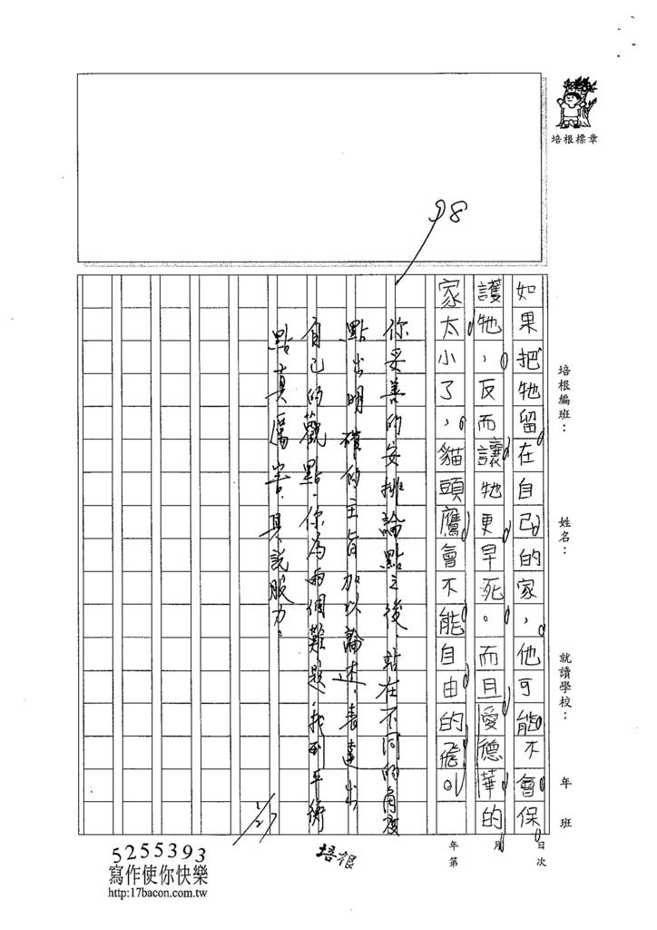 104W4306黃千慈 (3)