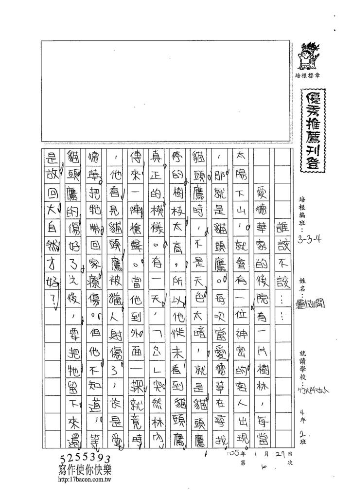 104W4306鍾苡嫺 (1)