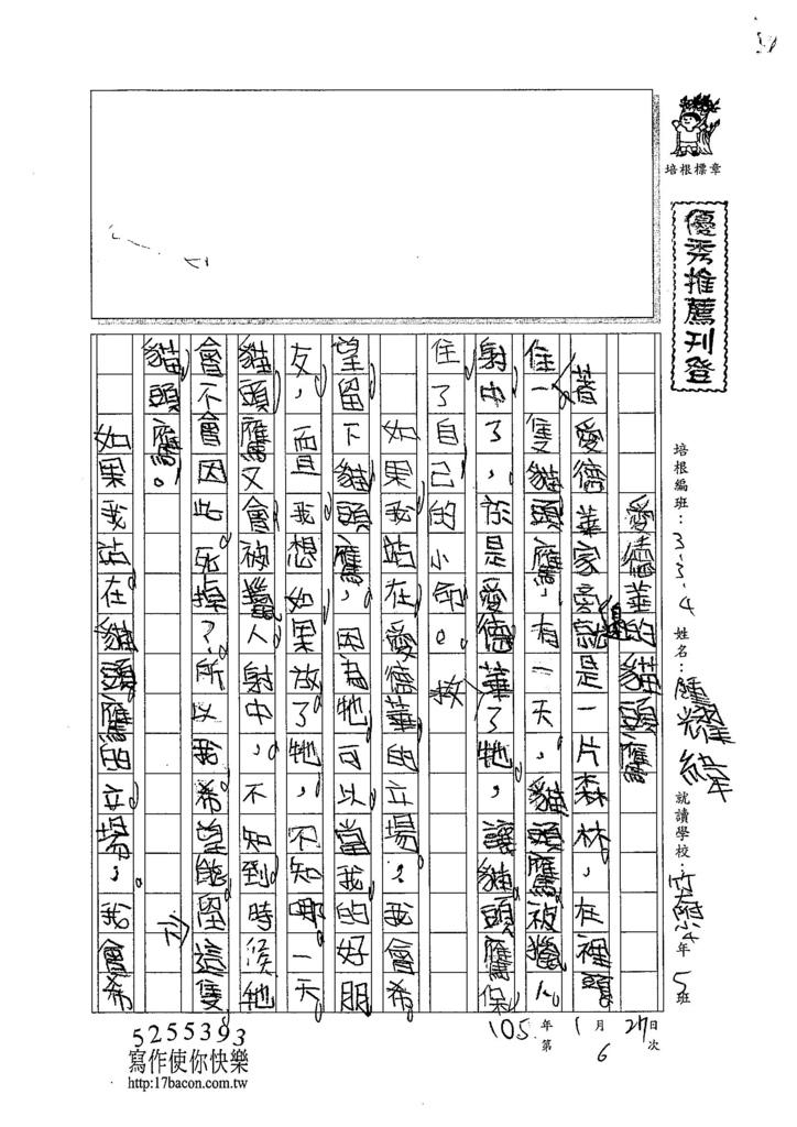 104W4306鍾耀緯 (1)