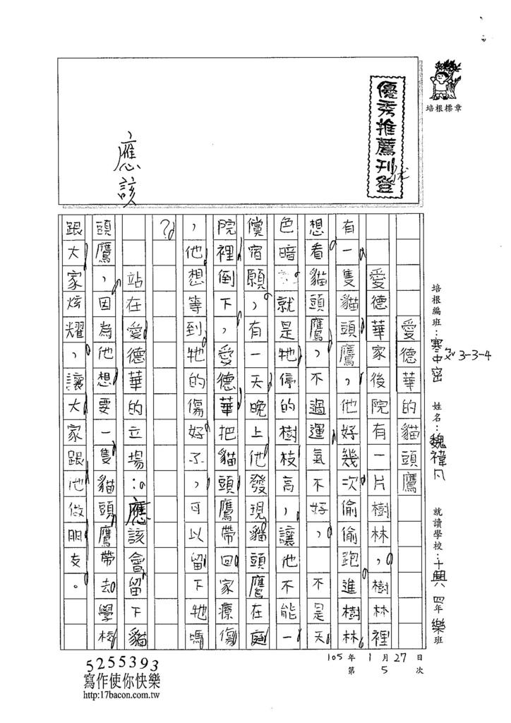104W4306魏禕凡 (1)