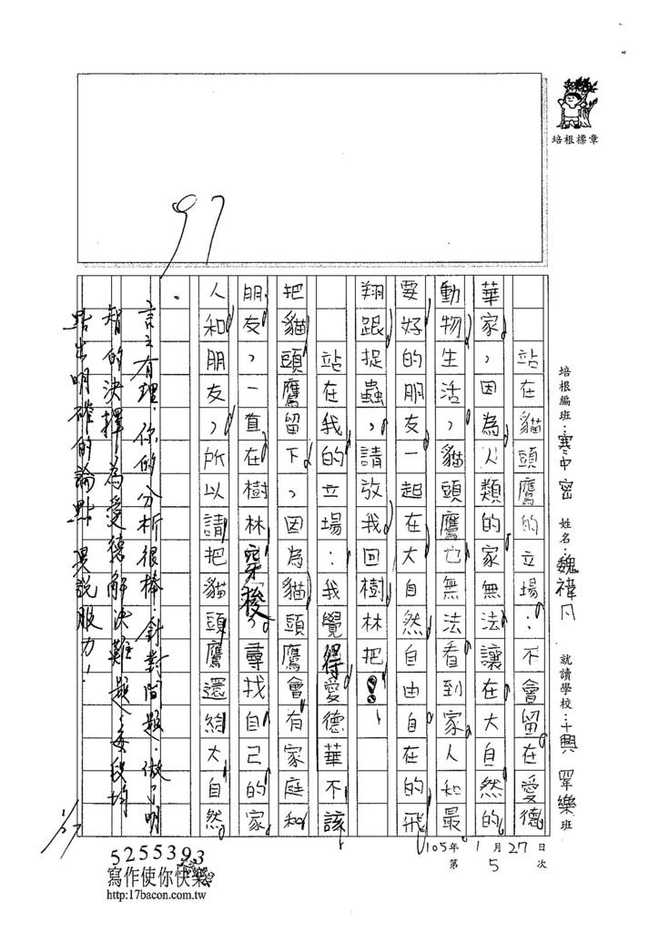 104W4306魏禕凡 (2)