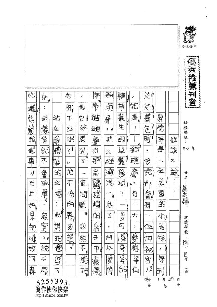 104W4306羅庭緯 (1)