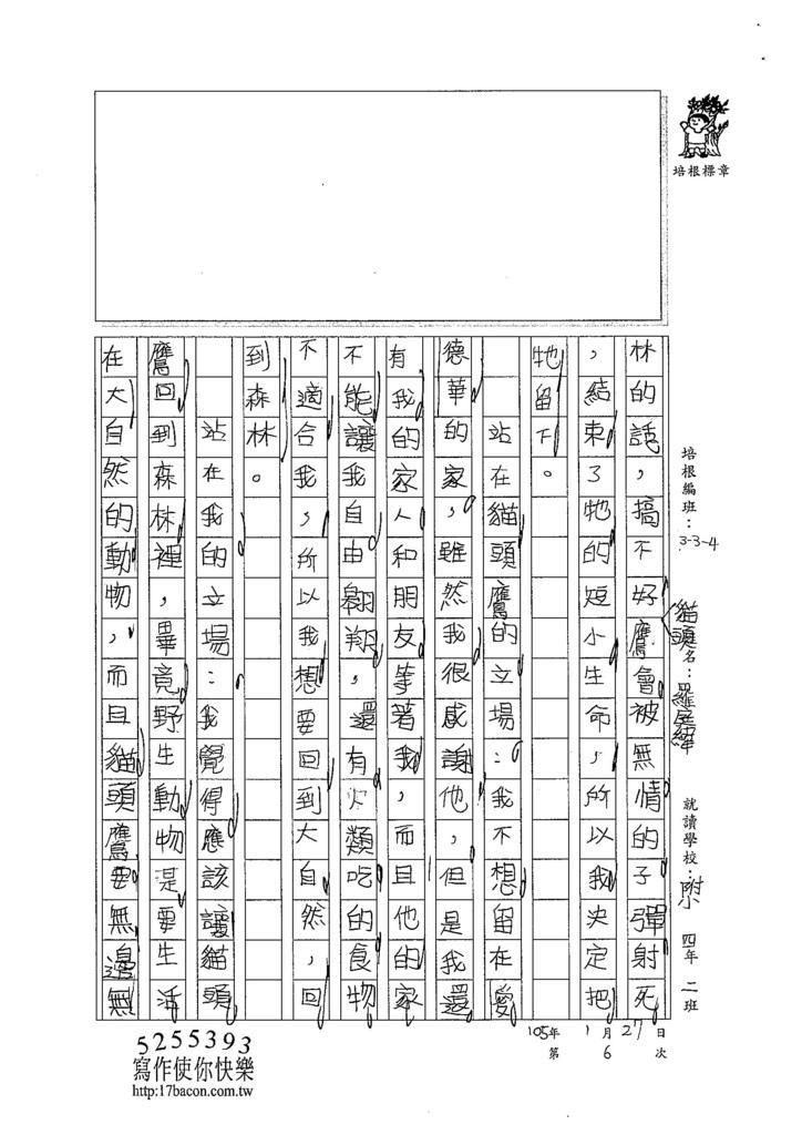 104W4306羅庭緯 (2)
