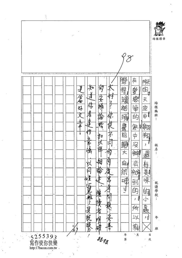 104W4306羅庭緯 (3)