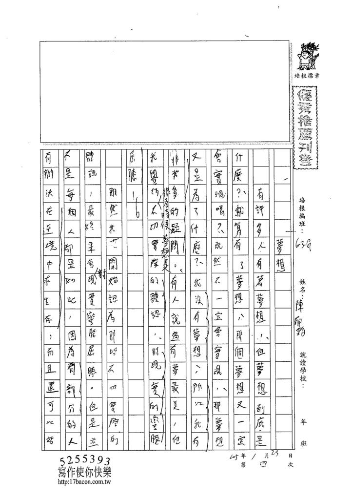 104WG304陳郁錡 (1)