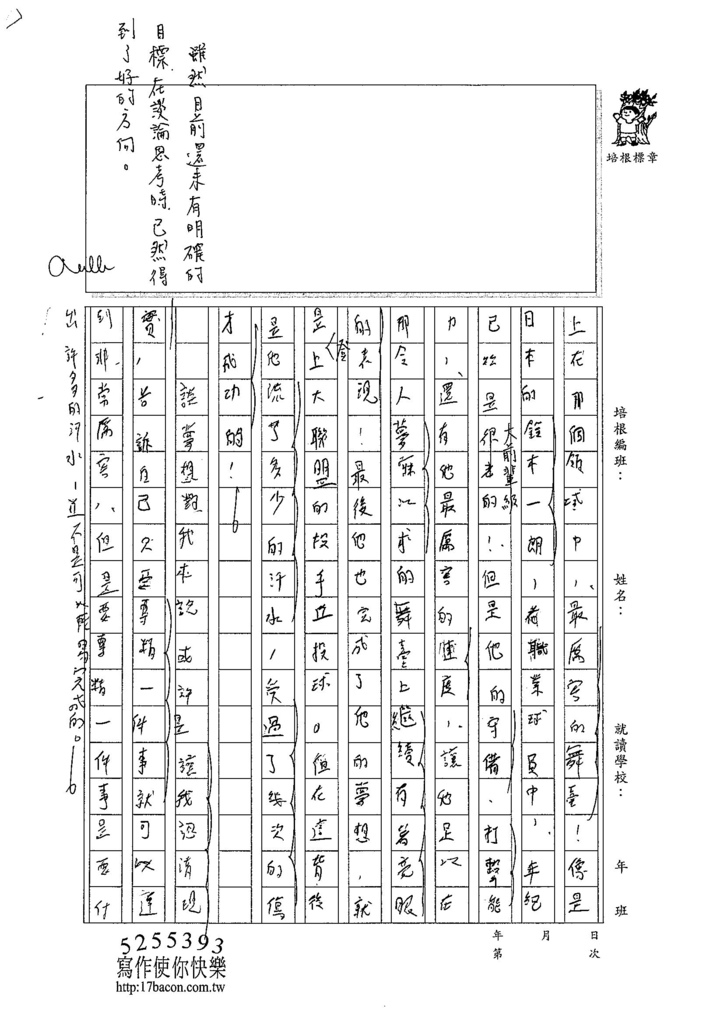 104WG304陳郁錡 (2)
