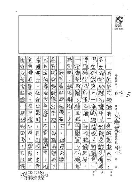 99W5203陳宥蓁 (2).jpg