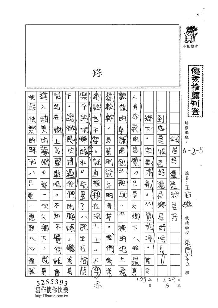 105WH06王君維 (1)