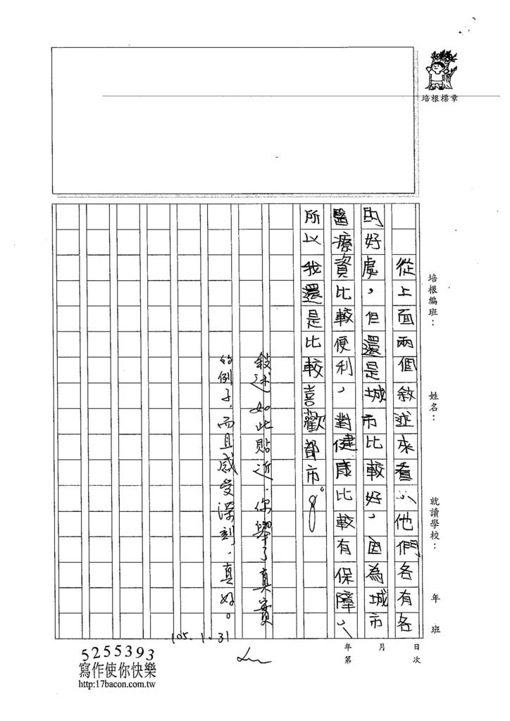105WH06王君維 (3)