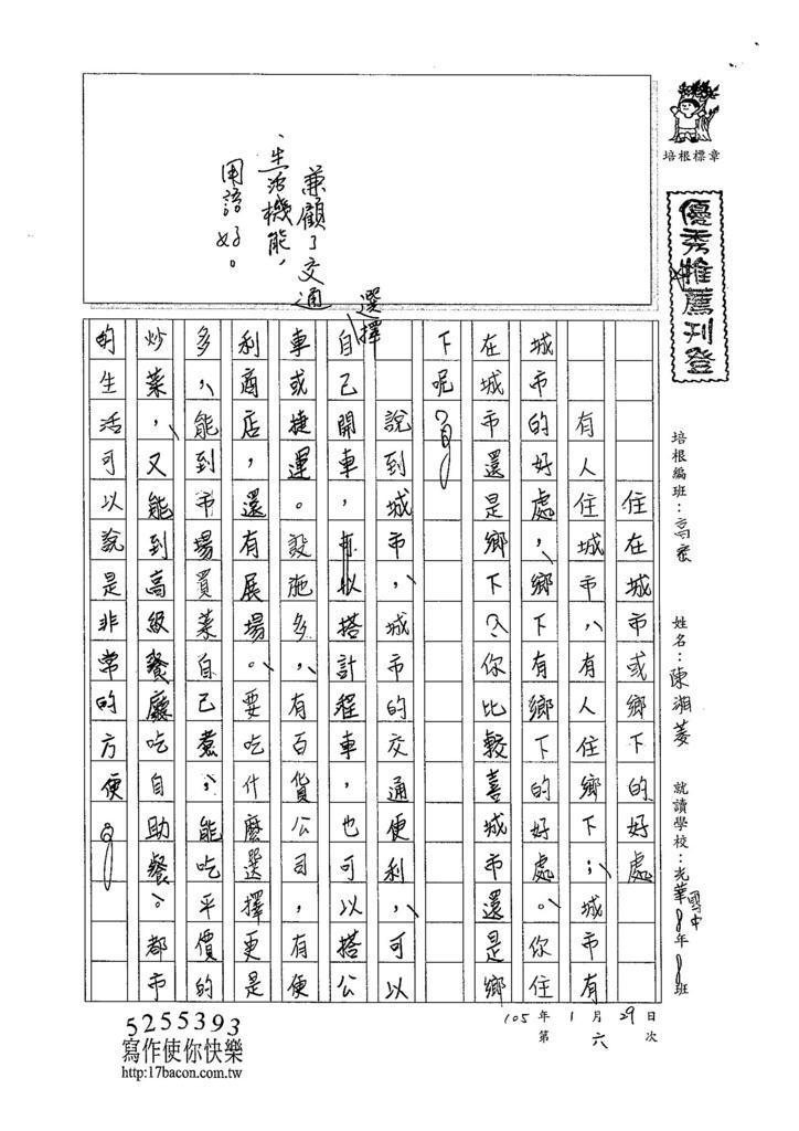 105WH06陳湘菱 (1)