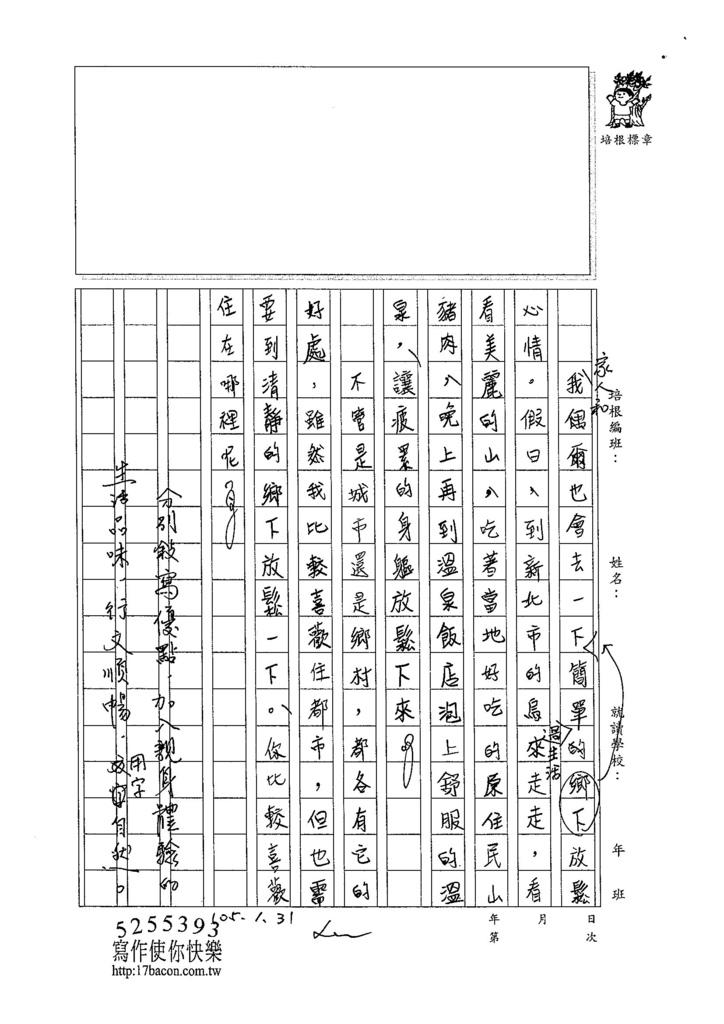 105WH06陳湘菱 (3)