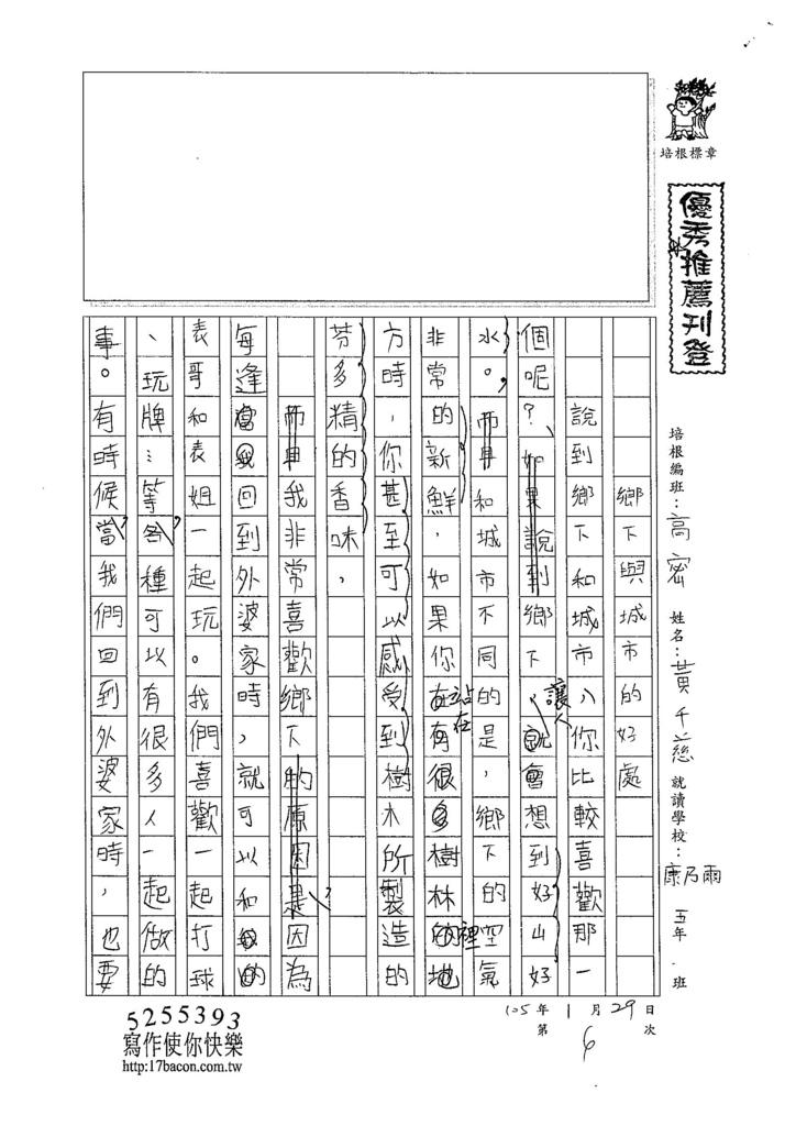 105WH06黃千慈 (1)