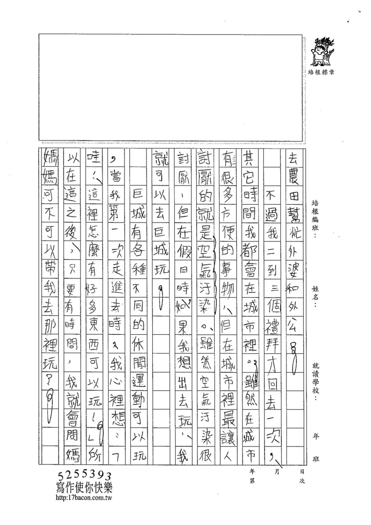 105WH06黃千慈 (2)