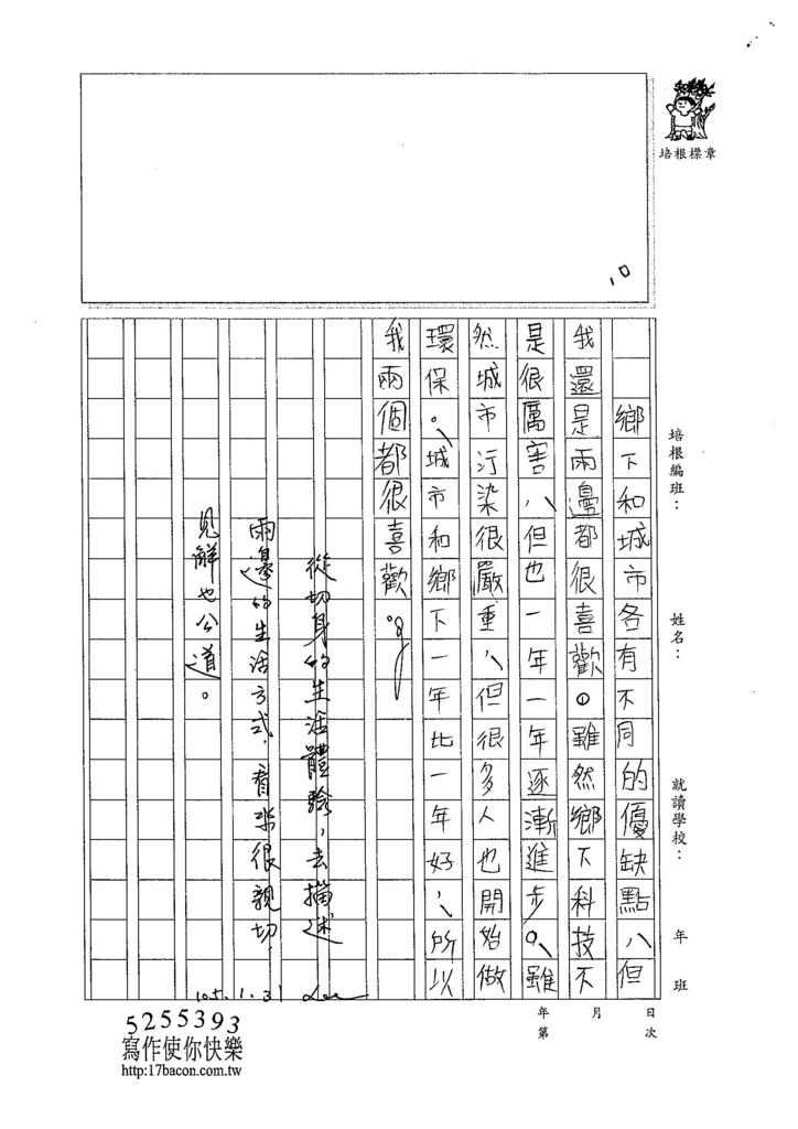 105WH06黃千慈 (3)