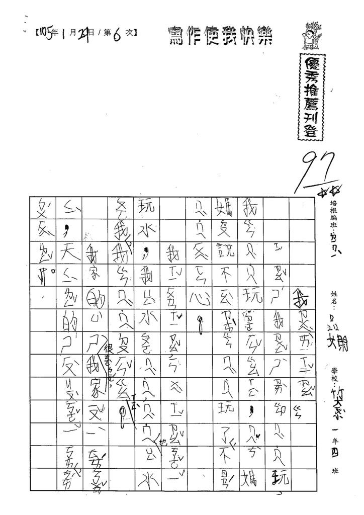 105WL06李品嫻 (1)