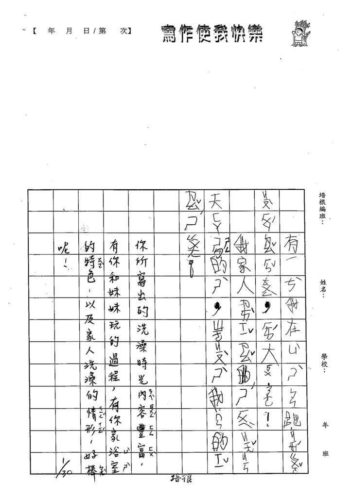 105WL06李品嫻 (2)