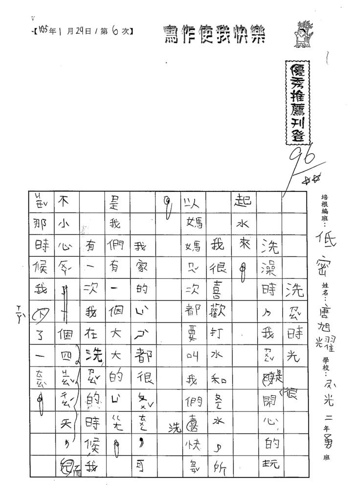105WL06唐旭耀 (1)
