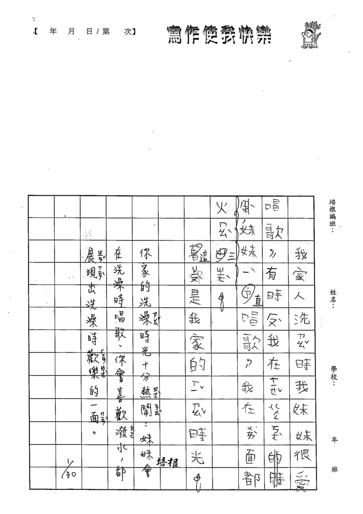 105WL06唐旭耀 (2)