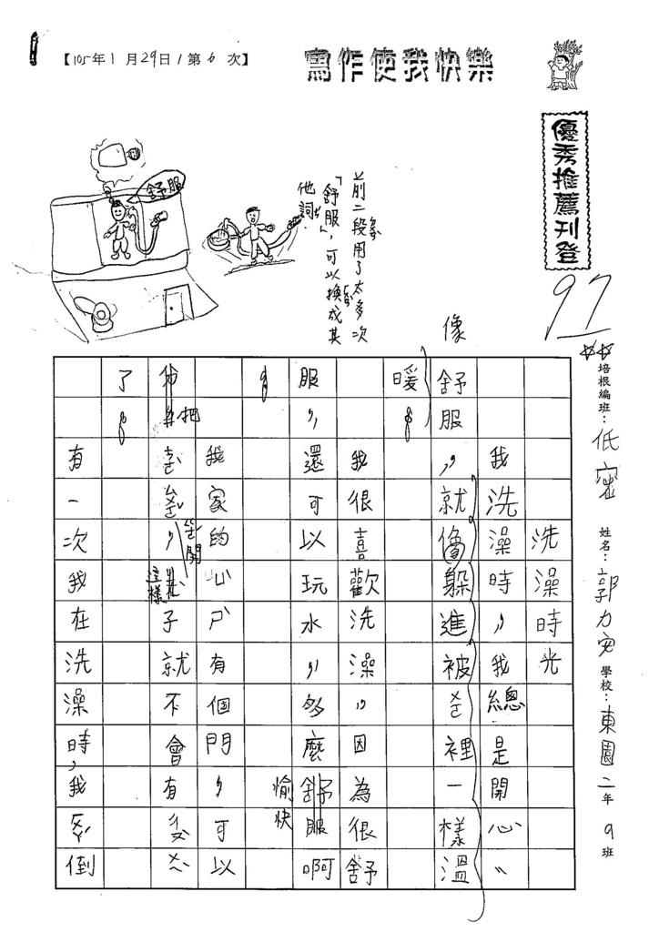105WL06郭力安 (1)