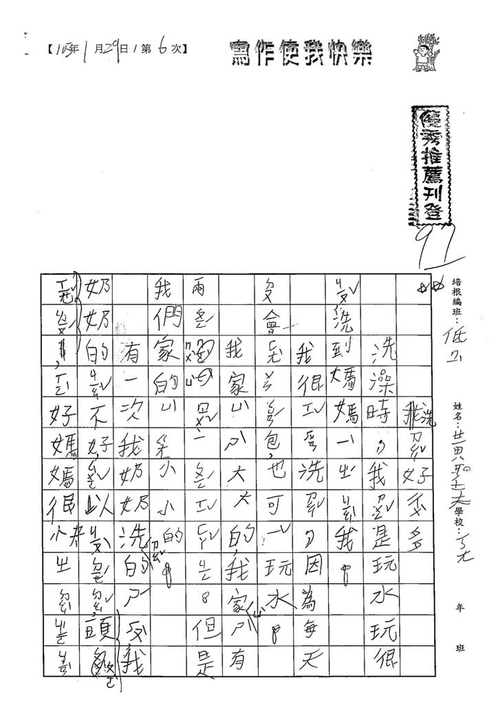 105WL06黃聖夫 (1)