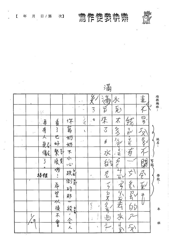 105WL06黃聖夫 (2)