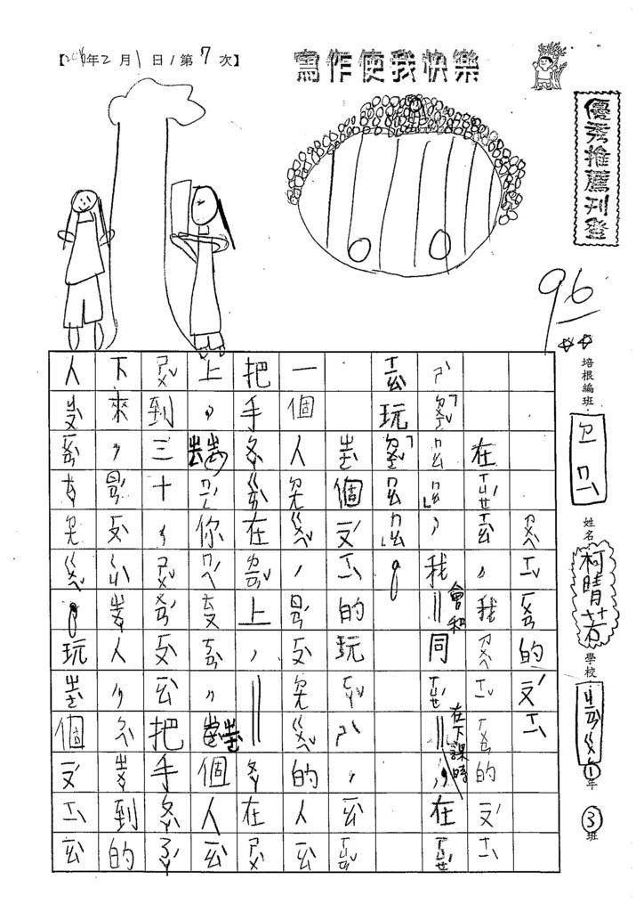 105WL07柯晴若 (1)