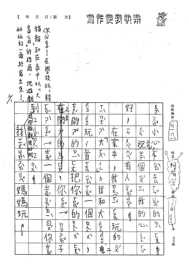 105WL07柯晴若 (2)