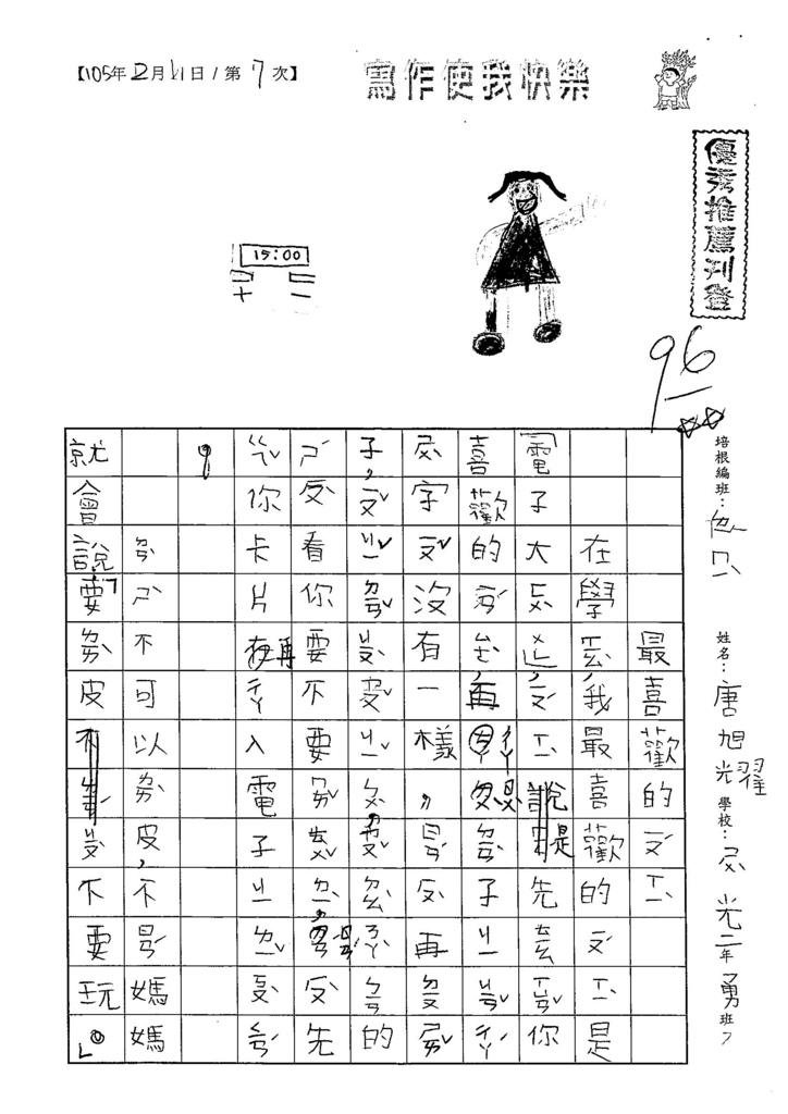105WL07唐旭耀 (1)