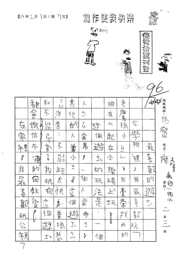 105WL07廖呈曄 (1)