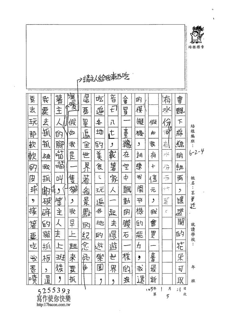 105WM04王君廷 (2)