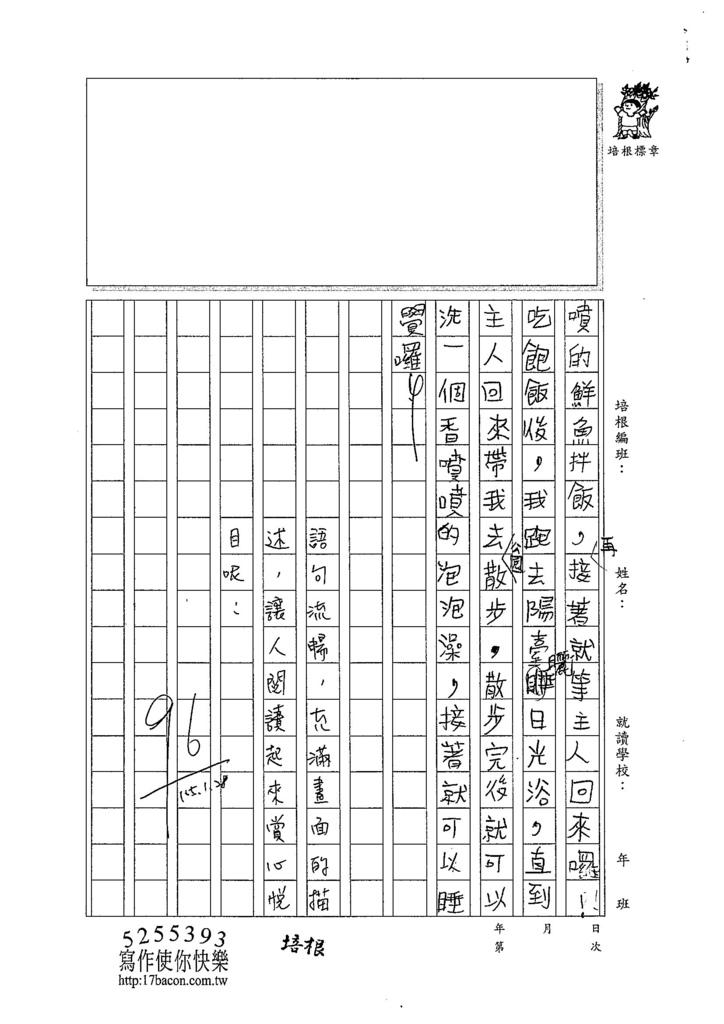 105WM04王君廷 (3)