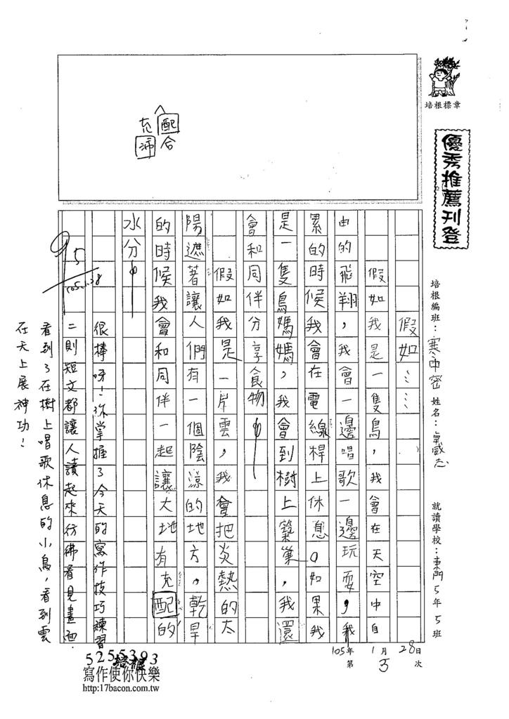 105WM04卓威志 (1)