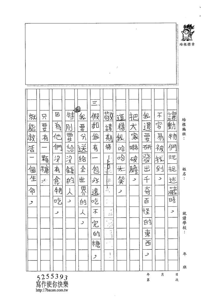105WM04郭耘真 (2)