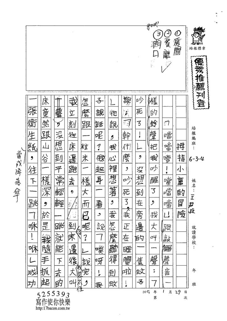 105WM06王君廷 (1)